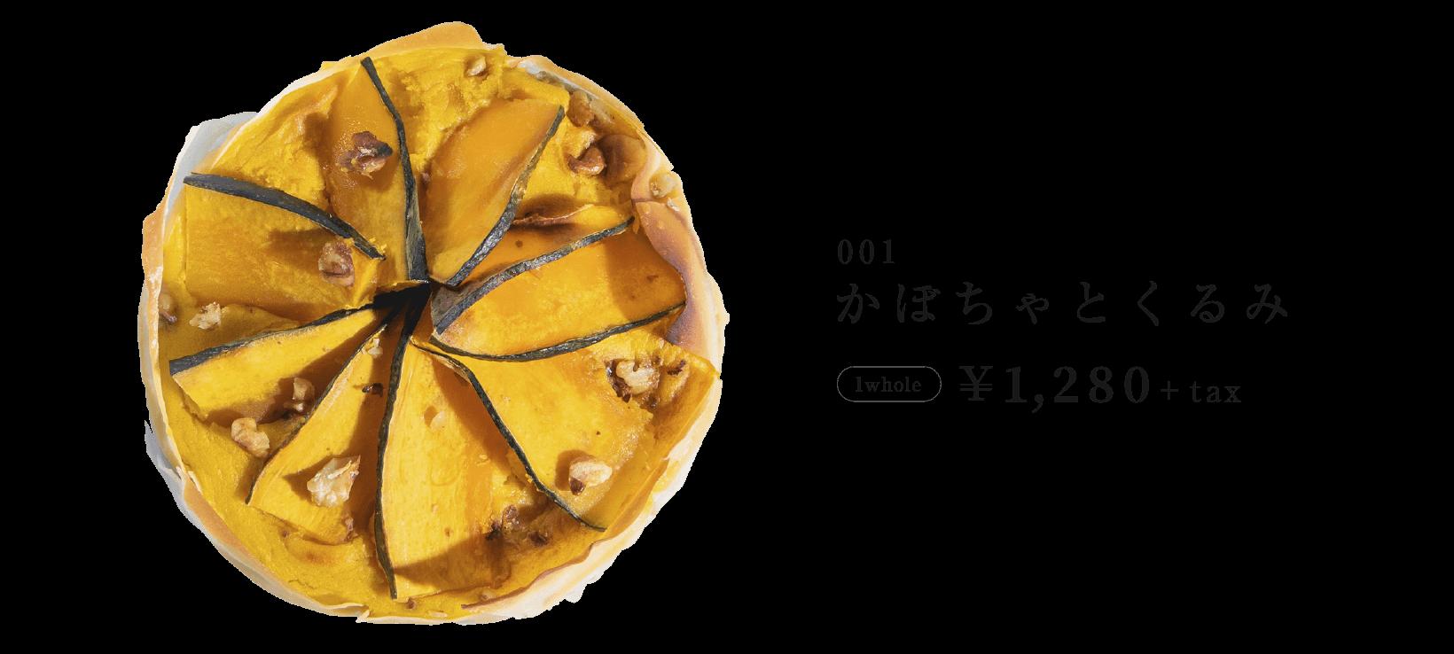 001 かぼちゃとくるみ 1whole ¥1,200+tax